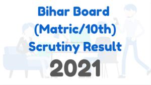 Bihar Board 10th Scrutiny Result 2021, BSEB 10th Scrutiny Result 2021, bseb 10th scrutiny result 2021 kab aayega,