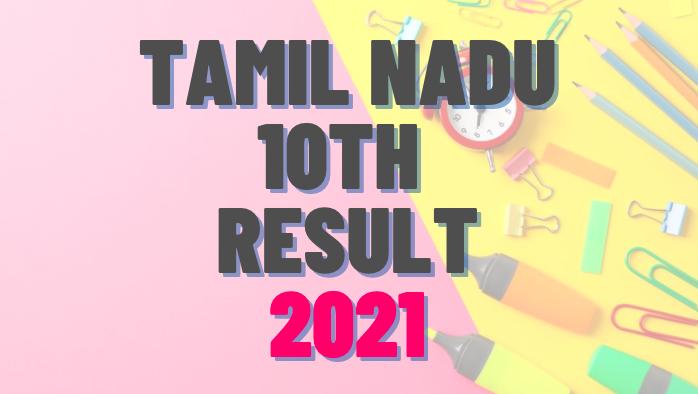10th result 2021 tamil nadu, tamil nadu 10th result 2021, tn 10th result 2021, sslc result 2021 tamil nadu, tamil nadu sslc result 2021, tn sslc result 2021,